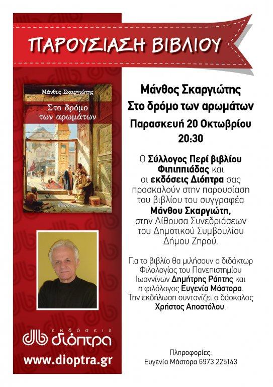 """Σύλλογος Περί Βιβλίου Φιλιππιάδας : παρουσίαση του βιβλίου του Μάνθου Σκαργιώτη με τίτλο: """"Ο δρόμος των αρωμάτων"""""""