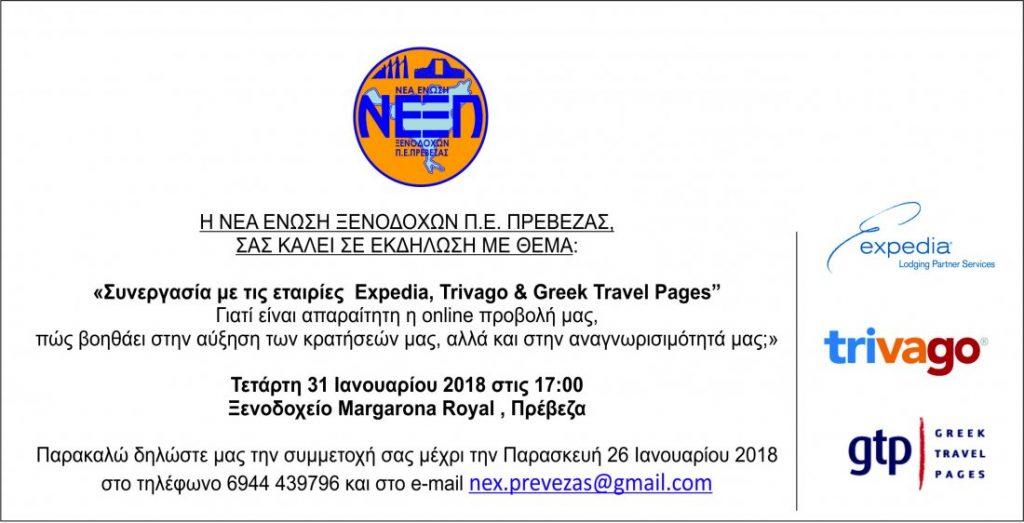 Νέα Ένωση Ξενοδόχων Π.Ε. Πρέβεζας : Ημερίδα σε συνεργασία με EXPEDIA,TRIVAGOκαιGTP