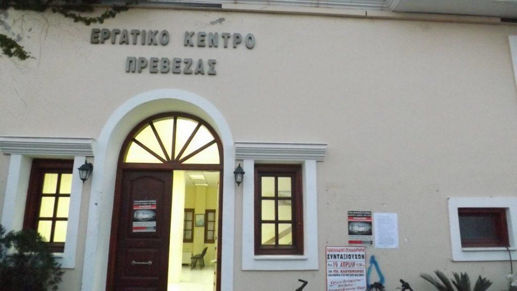 Πρέβεζα: Εργατουπαλληλικό Κέντρο Πρέβεζας….17 Νοέμβρη- Ημέρα μνήμης τιμή και αγώνα