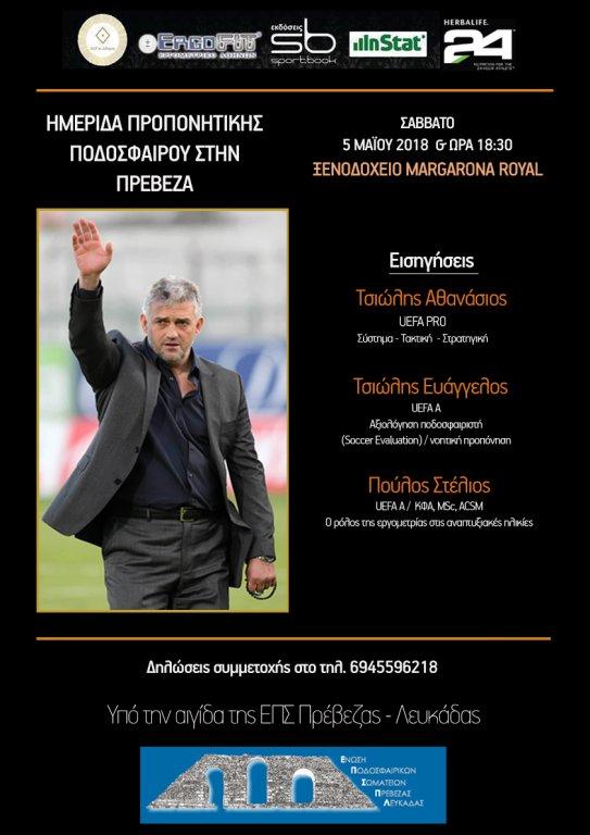 Πρέβεζα: Σπουδαία ημερίδα προπονητικής με αξιόλογους προσκεκλημένους διοργανώνεται στην Πρέβεζα στις 5 Μαΐου