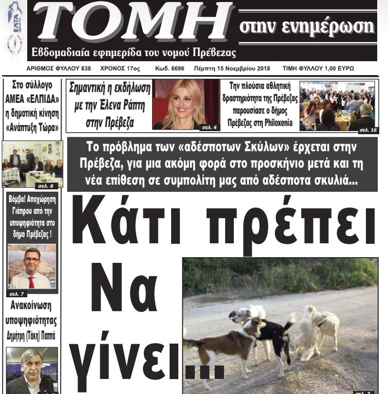 Η ΤΟΜΗ στην ενημέρωση θα συμμετάσχει στο 2ο συνέδριο Περιφερειακού και κλαδικού τύπου Ελλάδας