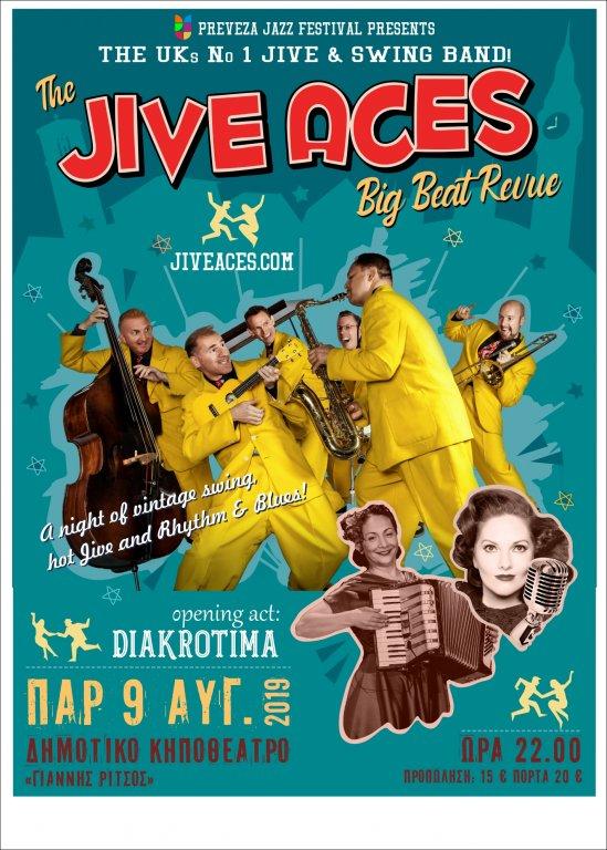 Έρχεται το πιο κεφάτο γεγονός του καλοκαιριού ! Summertime party με τους Τhe Jive Aces