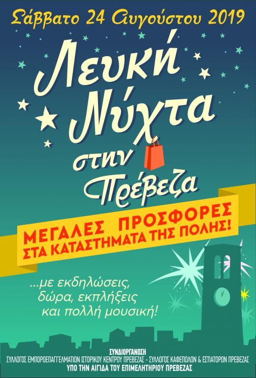 Με εκπλήξεις, δώρα και ειδικές τιμές η «Λευκή Νύχτα» στην Πρέβεζα 24/08/2019