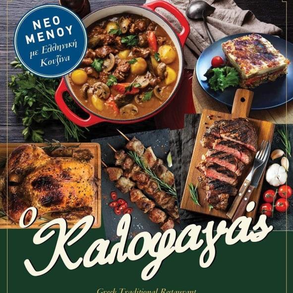 """Πρέβεζα : Νοστιμιές και υπέροχες γεύσεις από την Ελληνική Κουζίνα, με μία λέξη : """"Καλοφαγάς"""""""