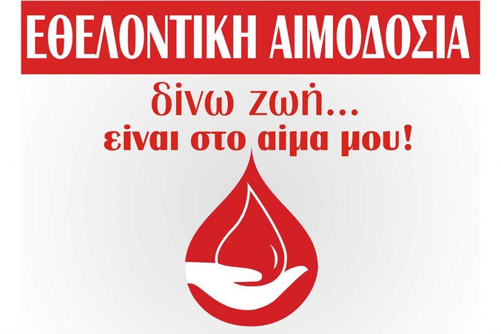 Π.Ε. Πρέβεζας : Κάλεσμα σε συλλόγους και εθελοντές αιμοδότες σε  εθελοντική αιμοδοσία