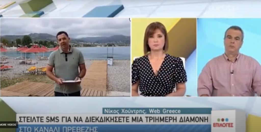 Τηλεοπτική Προβολή του Νομού Πρέβεζας στην ΕΡΤ 1 - ΤΟΜΗ στην ενημέρωση