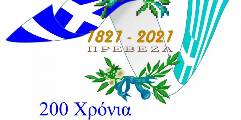 ΟΡΓΑΝΩΤΙΚΗ ΕΠΙΤΡΟΠΗ – ΠΡΕΒΕΖΑ 1821 – 2021 : Σημαντικά πρόσωπα στην ειδική οργανωτική επιτροπή