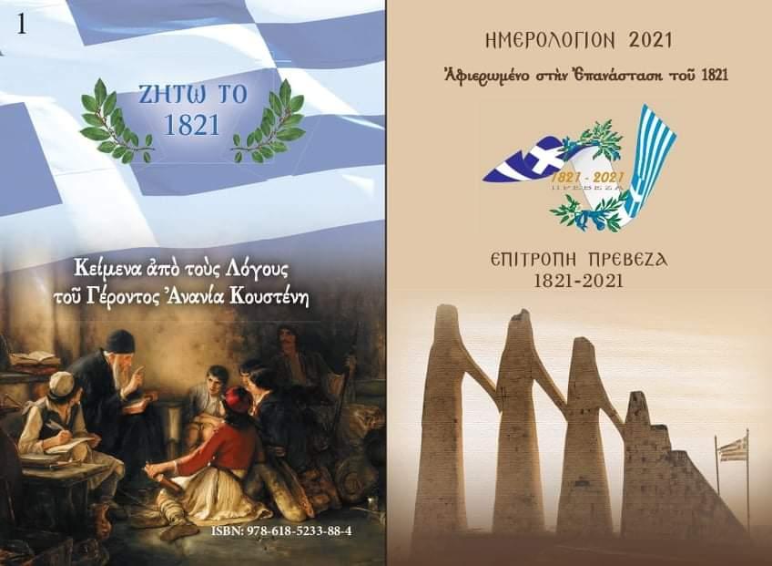 Επιτροπή ΠΡΕΒΕΖΑ 1821-2021 «ΙΣΤΟΡΙΑ-ΜΝΗΜΗ-ΕΛΕΥΘΕΡΙΑ» : Επετειακό Ημερολόγιο έτους 2021
