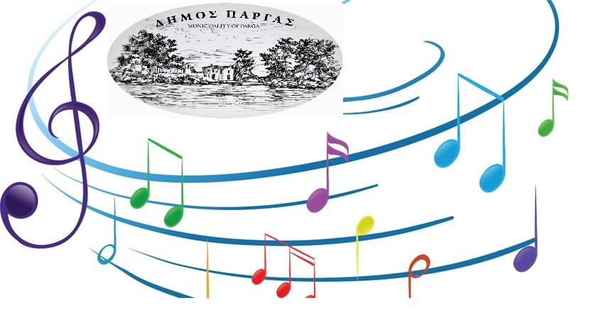 Ξεκινούν τα τμήματα Mουσικής Παιδείας σε Καναλάκι και Πάργα από τον Δήμο Πάργας