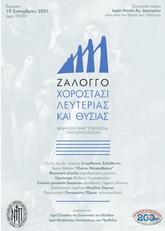 Ι. Μ. Νικοπόλεως & Πρεβέζης : Επετειακή εκδήλωση για τα 200 χρόνια από την έναρξη της Ελληνικής Επανάστασης